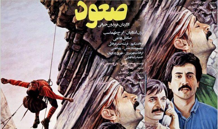 فیلم سینمایی ایرانی (صعود) سال 1366