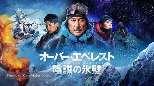 فیلم سینمایی Wings Over Everest 2019